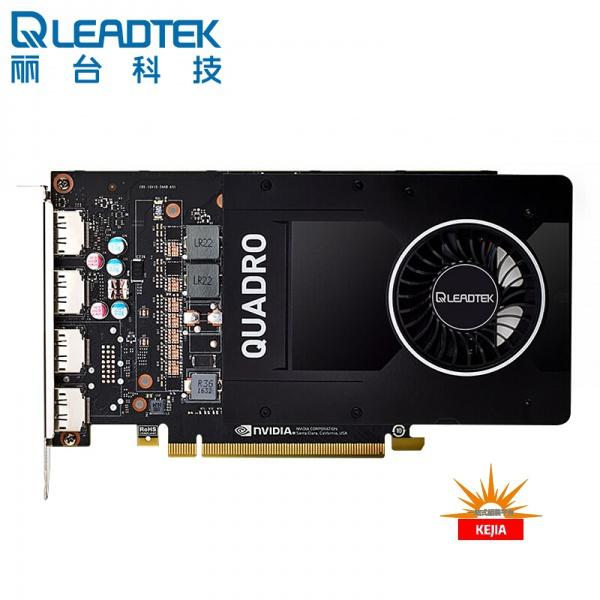 【KEJIA】麗台(LEADTEK)NVIDIA Quadro P2000 5GB GDDR5/160bit/140GB