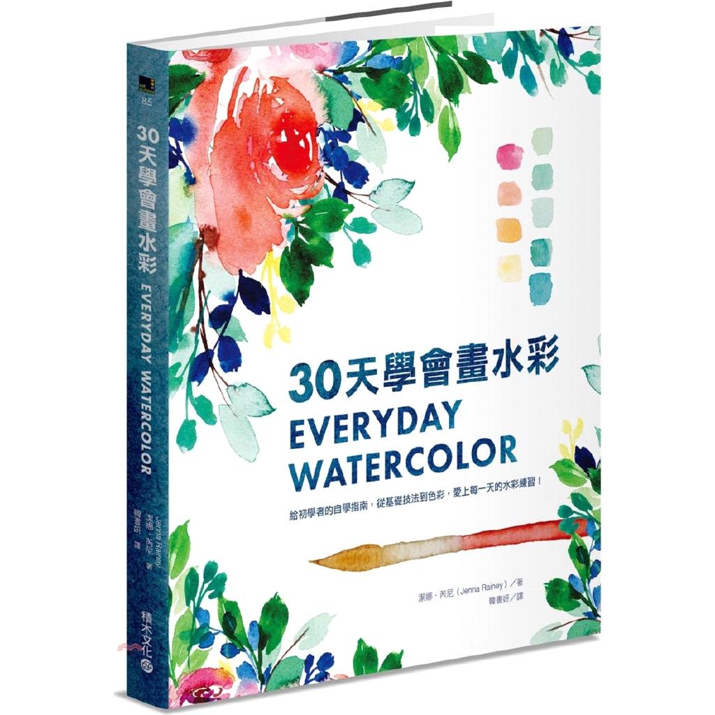 《積木文化》30天學會畫水彩:給初學者的自學指南,從基礎技法到色彩,愛上每一天的水彩練習![7折]