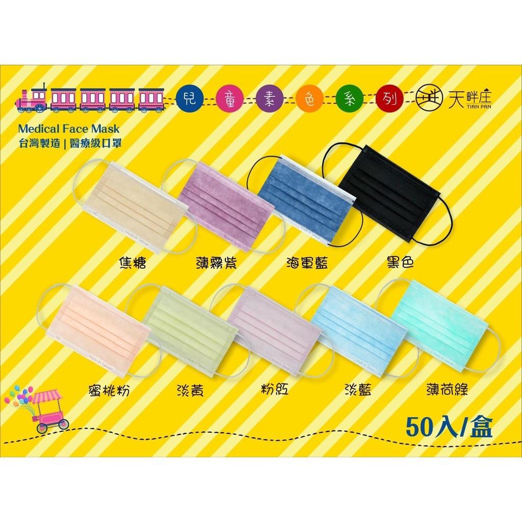 ☆☆ 環球大藥局 ☆☆ 聚泰 兒童醫療口罩 平面 台灣製造 MD雙鋼印 50入/盒 現貨