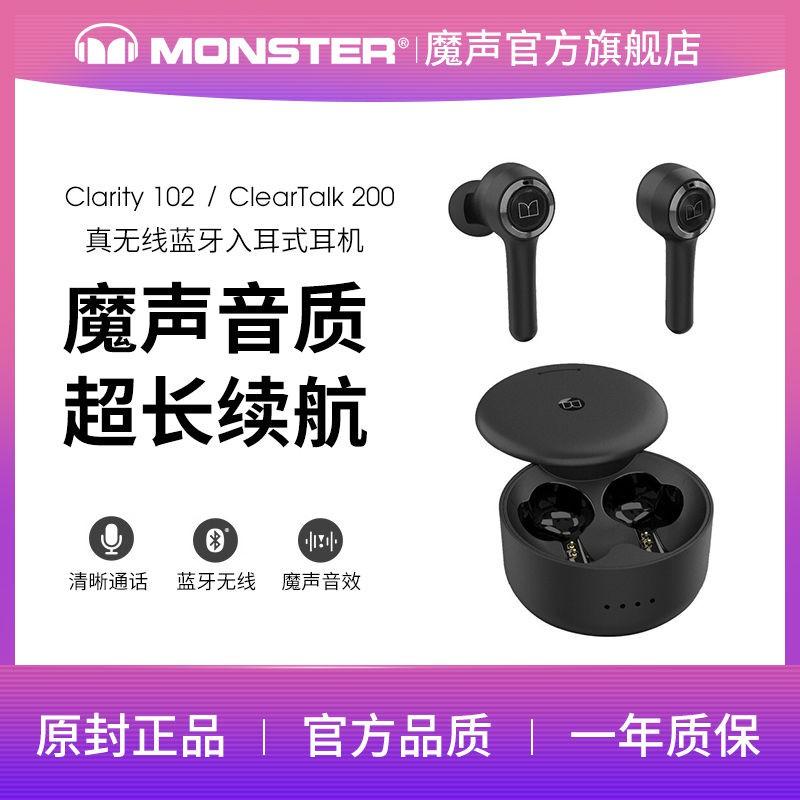【現貨免運】Monster Clarity 102 Airlinks 真無線藍牙耳機 釋放靈魂 聲