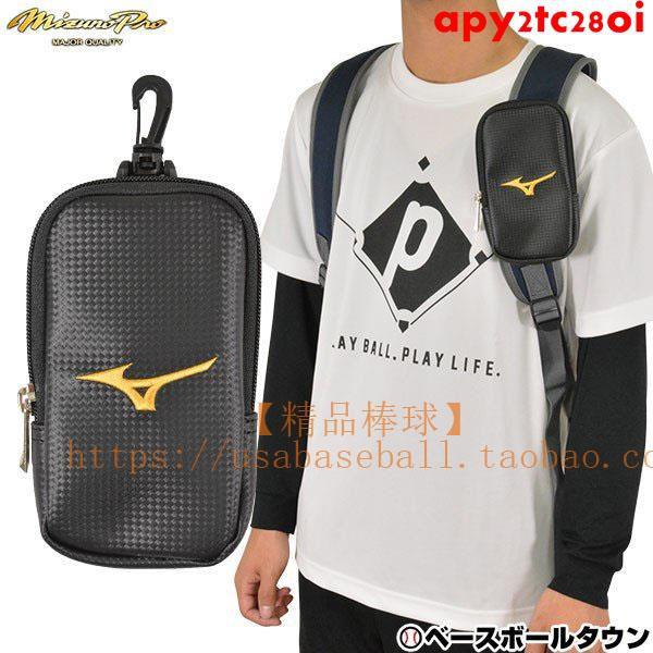 【精品棒球】日本美津濃Mizuno Pro職業棒壘球包可安裝在其他背包