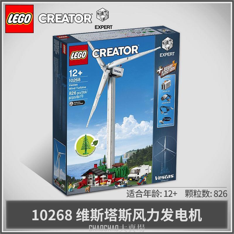 LEGO 樂高 積木 創意百變高手10268風力發電機玩具