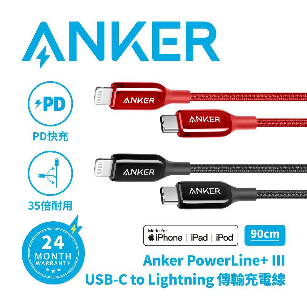 ANKER USB-C to Lightning編織充電線0.9M PowerLine+ III A8842