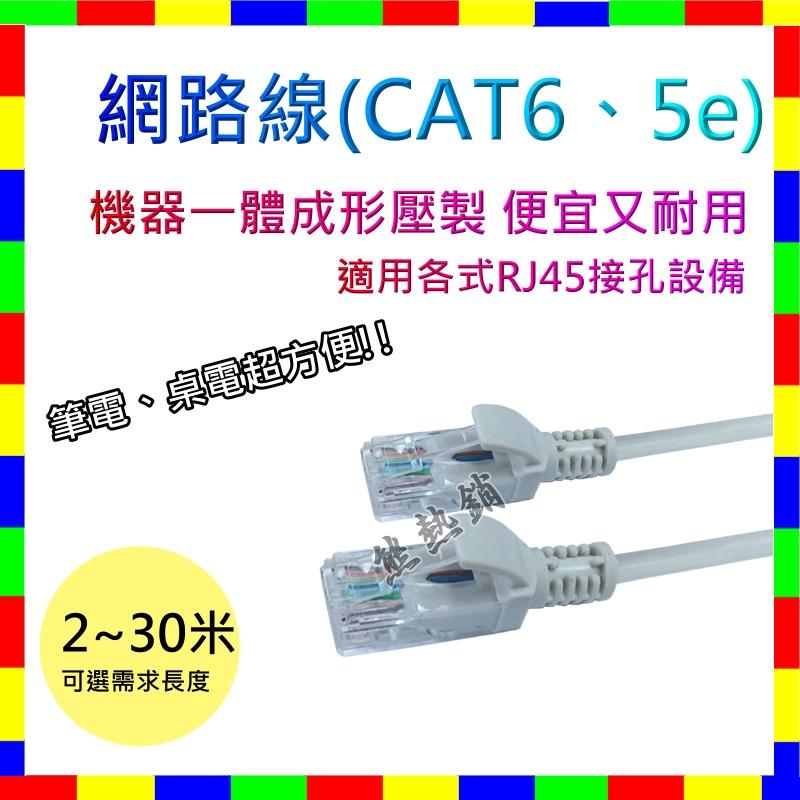 現貨 網路線 CAT6 CAT5E 2米 3米 5米 10米 15米 20米 30米 高速 數據機線 路由器線 RJ45