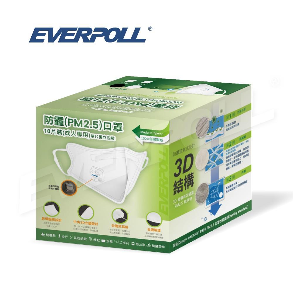 【EVERPOLL】PM2.5立體防霾口罩(透氣閥)10入