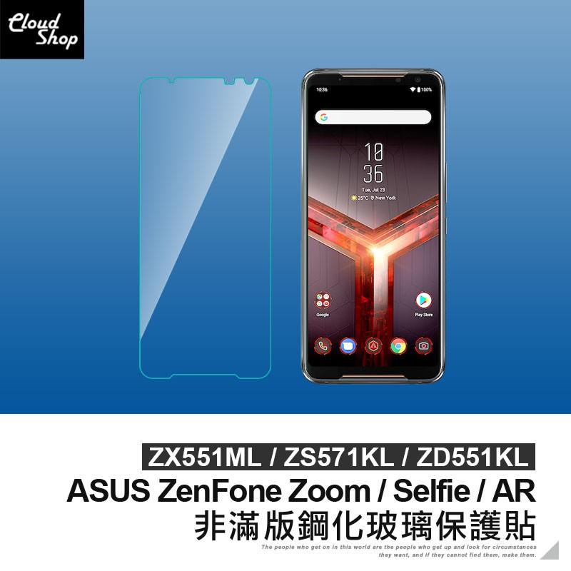 ASUS 非滿版鋼化玻璃保護貼 ZenFone Zoom ZX551ML AR ZS571KL Selfie 鋼化膜