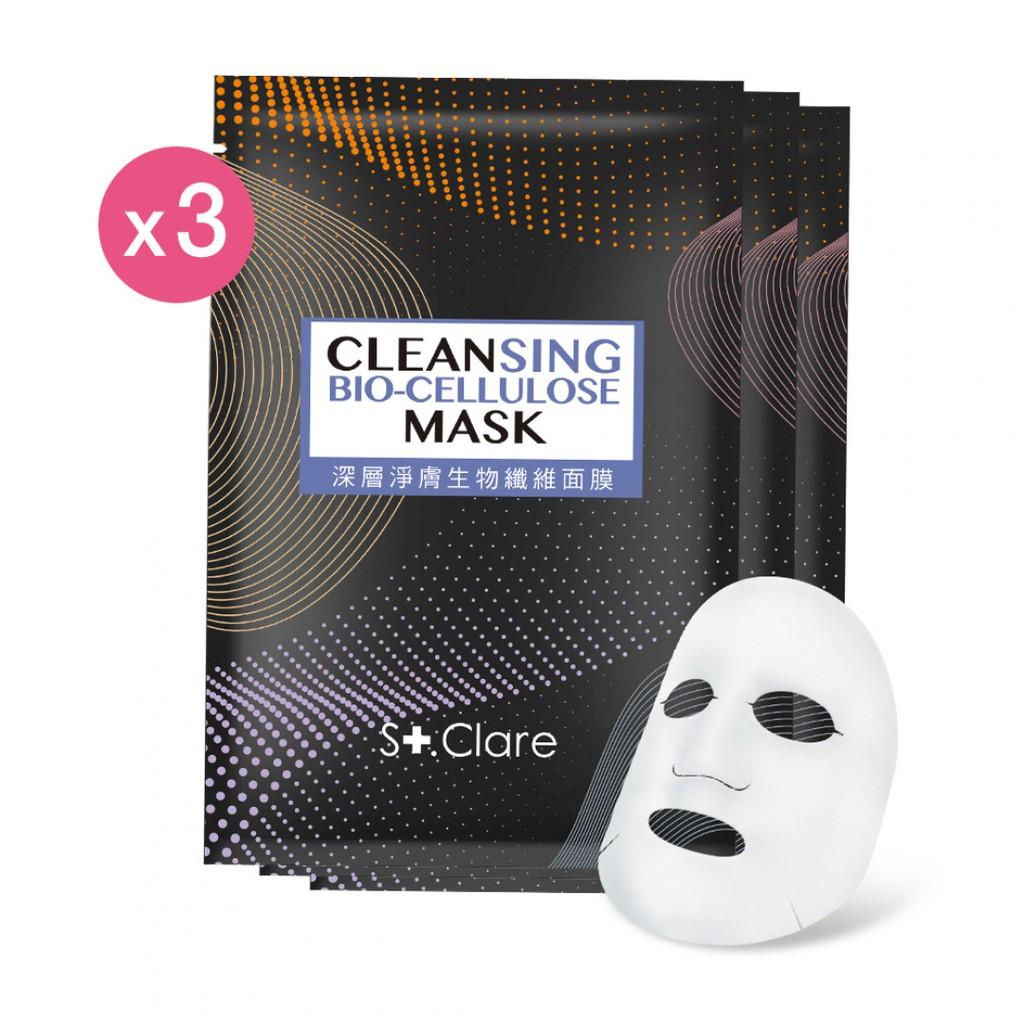 St.Clare 聖克萊爾 深層淨膚生物纖維面膜3入組
