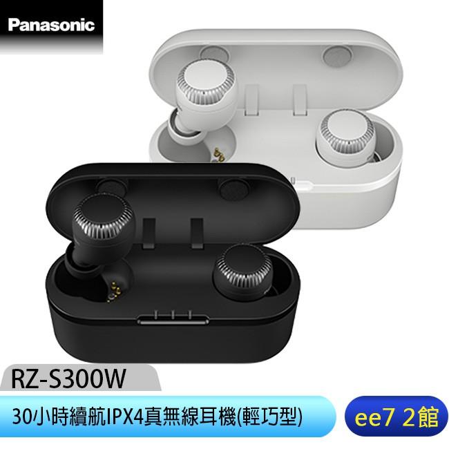 Panasonic RZ-S300W IPX4真無線藍芽耳機(輕巧型)~送JBL TUNE 120TWS真無線ee7-2