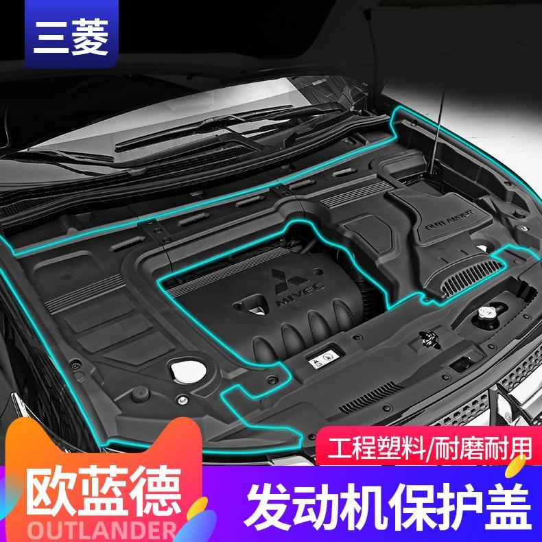 Mitsubishi~16-20三菱Outlander 發動機艙防塵蓋保護罩改裝引擎機艙防護罩隔熱板
