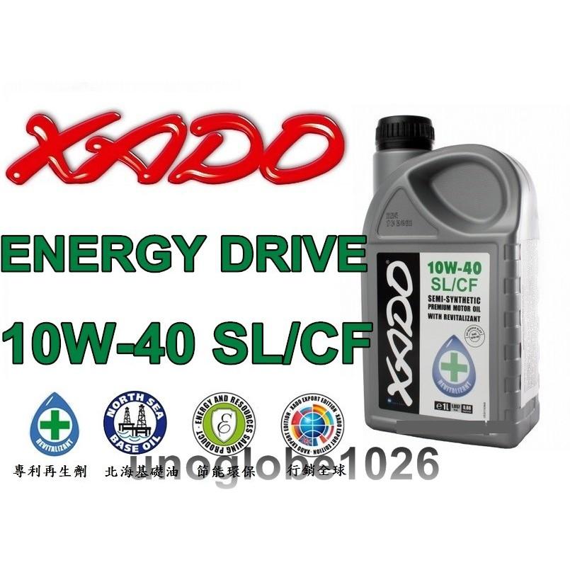 【華興國際】XADO 哈多機油 10W-40 10W40 力魔 TOTAL ENEOS 巨力 FK 美孚 殼牌 5100