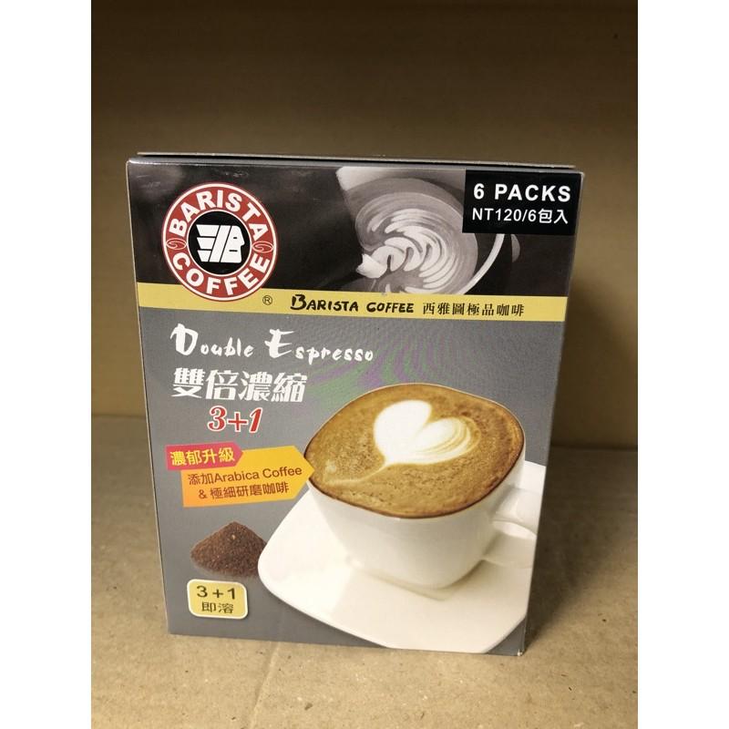 西雅圖極品咖啡雙倍濃縮 3+1 41公克*6入