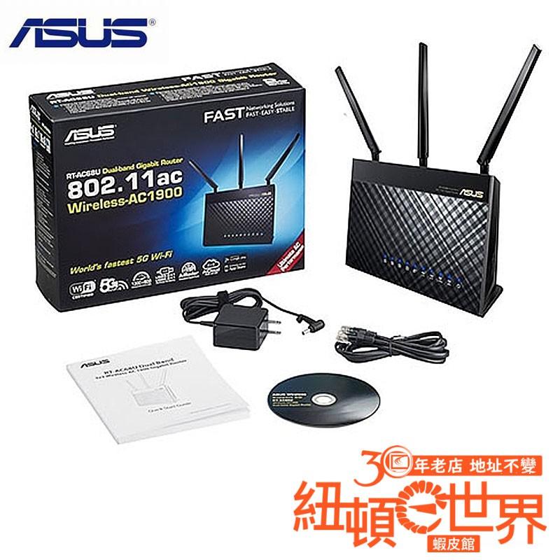 ASUS 華碩 RT-AC68U V3版本 AC1900 雙頻 無線分享器 AC68U Wifi  紐頓e世界