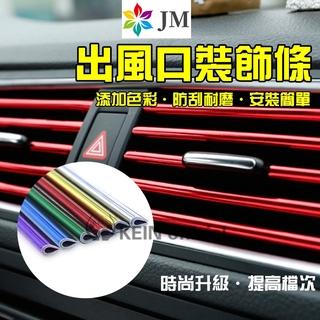 汽車空調出風口裝飾條改裝內飾 CRV5.5  CRV 5代 5.5代 CRV CRV5 HRV FIT3 CRV HRV
