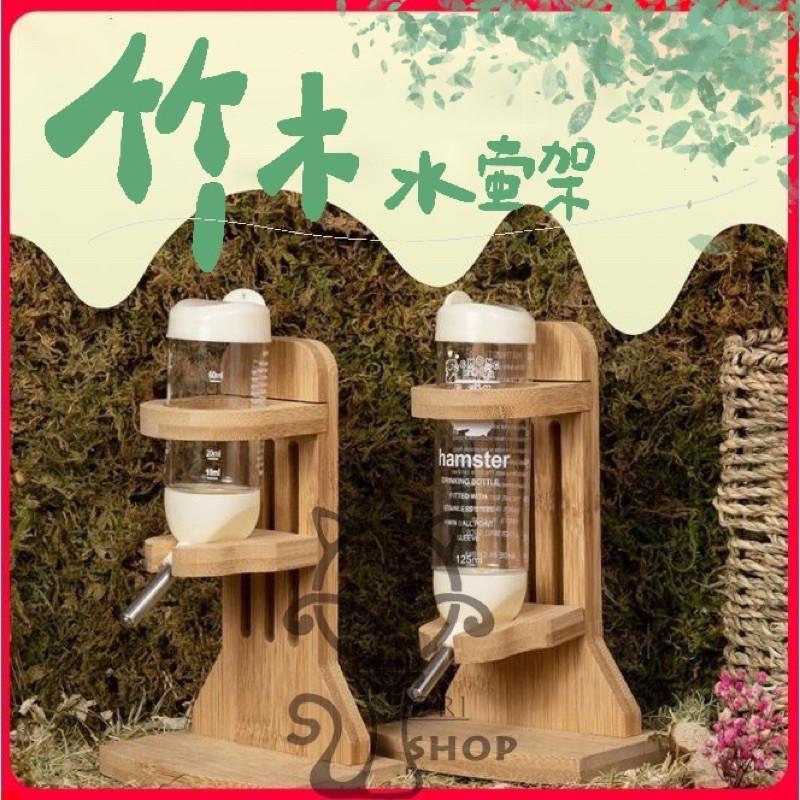 [Ori Shop] 倉鼠玩具 木製水壺架 食盆水壺架 生態板 寵物鼠 三線鼠 楓葉鼠 銀狐 布丁鼠 天竺鼠