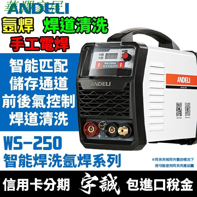 *熱銷*ANDELI安德利WS-250G氬焊機TIG變頻式電焊機WS250雙用焊機220V氬弧焊機IGBT焊道清洗機三用