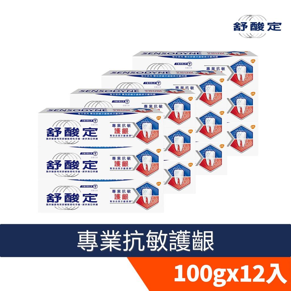 舒酸定 專業抗敏 護齦 牙膏 100g 原味 12入 英國製造 解決抗敏+護齦問題 【GSK原廠授權 品質有保障】