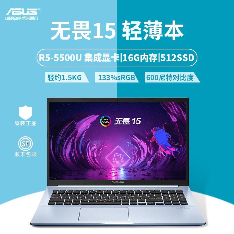 華碩無畏15銳龍R5 16G 512G 133高色域OLED屏輕薄商務筆記本電腦