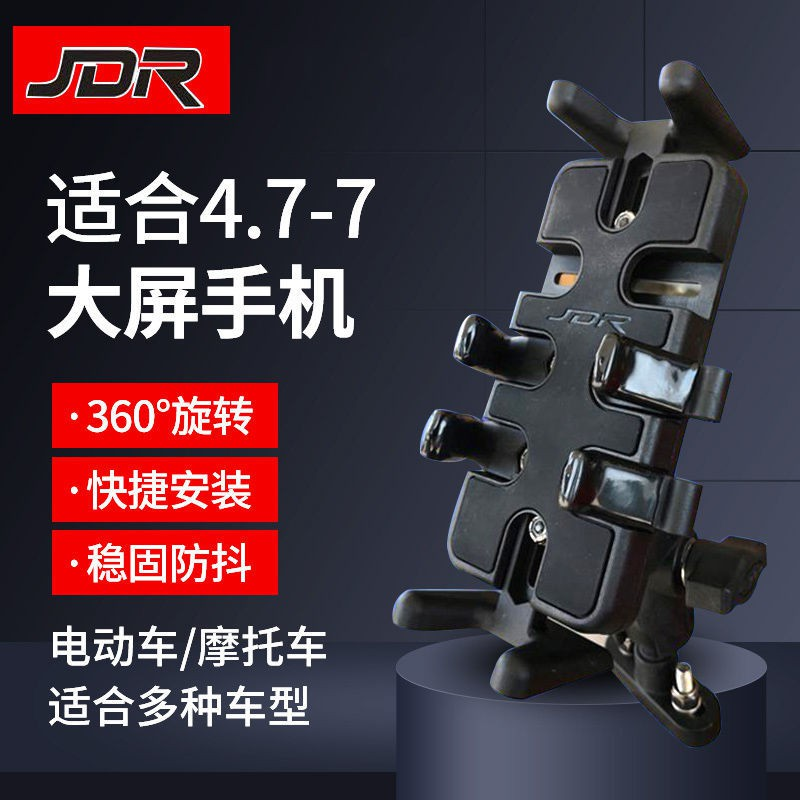 JDR摩托車手機支架電動車騎行防震耐摔防抖動通用型鋁合金手機架