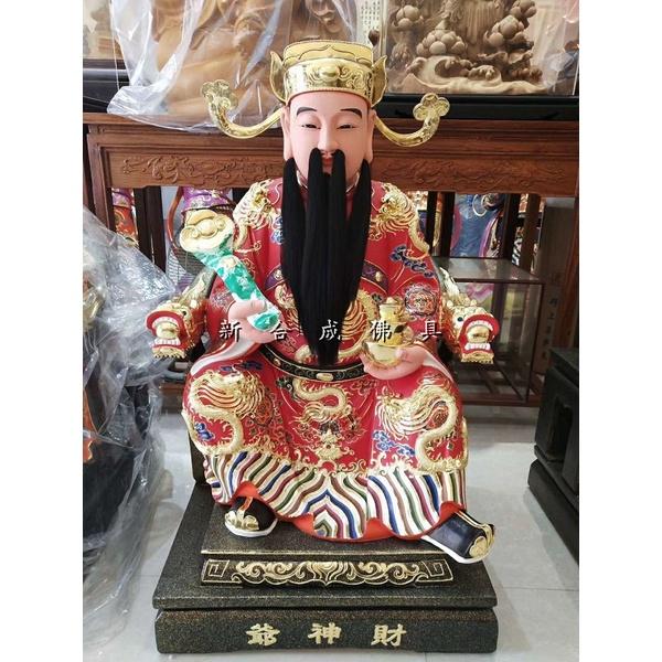 新合成佛具 頂級樟木  1尺3 財神爺 佛像神像佛桌神桌 客製化 各種神像 歡迎訂製