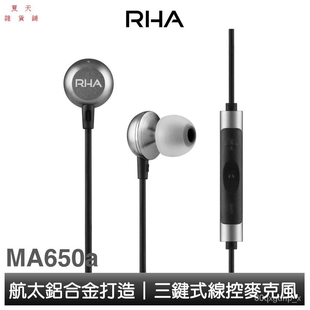 RHA MA650a 鋁合金入耳式線控耳機(安卓版)夏天雜貨鋪