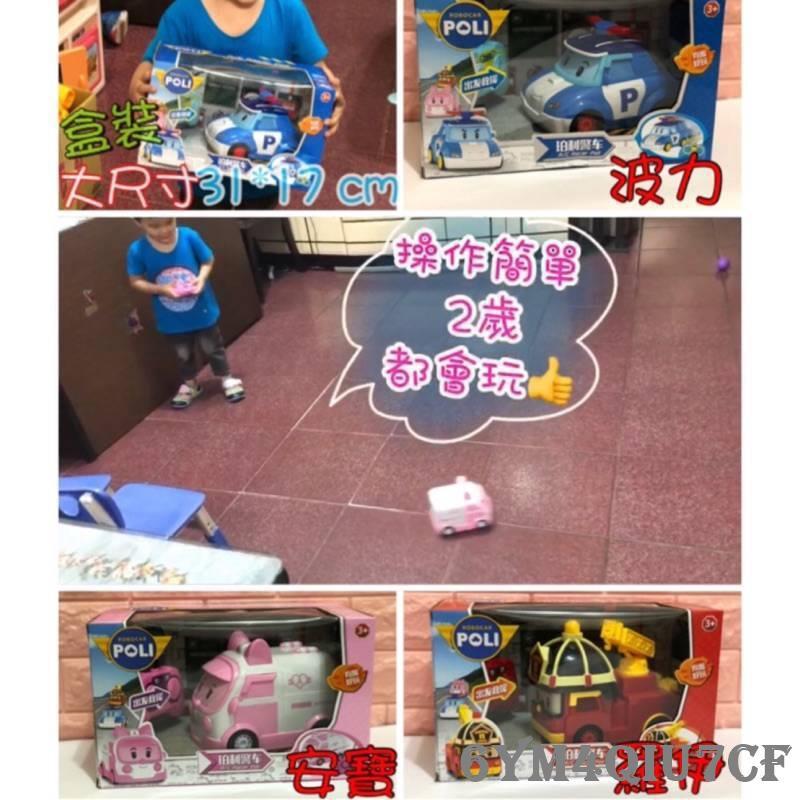 🔥現貨發售🔥 波力 遙控車 poli 警察車 rc無線遙控  usb充電 安寶  電動車 波利 電動玩具車 玩具
