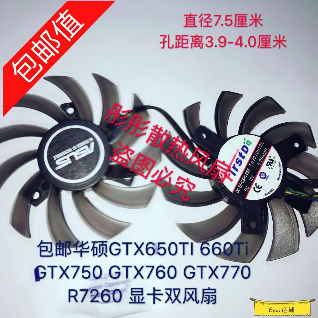 【精品推薦熱賣】包郵全新華碩GTX660 GTX670 GTX680 GTX690顯卡雙風扇 FD7010H12S