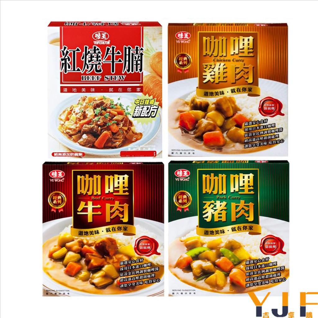 味王 咖哩豬肉 / 咖哩牛肉 /咖哩雞肉 / 紅燒牛腩 調理包 (200g)/包
