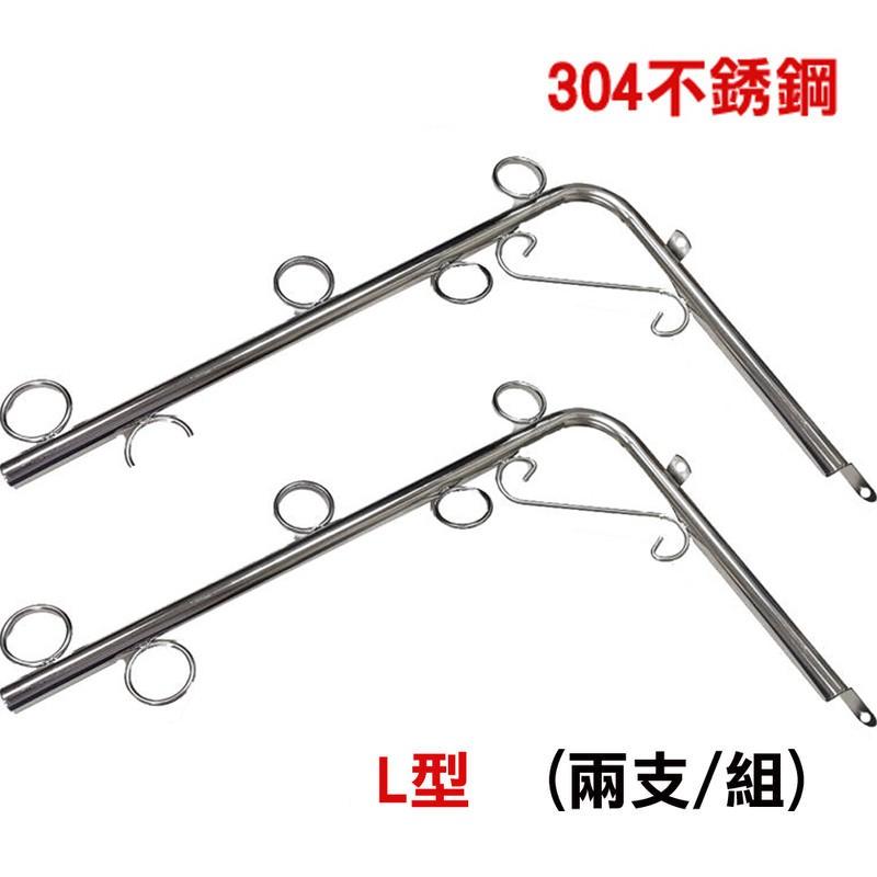 304不銹鋼曬衣架(一組兩支) 不鏽鋼固定式 CA011-A  L型晒衣架 不銹鋼竹竿架 三角架 固定式晾衣架