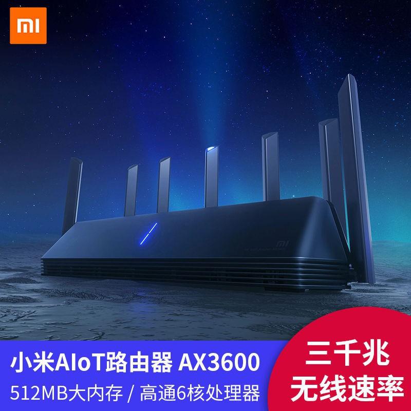 【MT】【HKH】免運 小米路由器AX3600家用千兆端口5G雙頻3000M無線速率wifi6