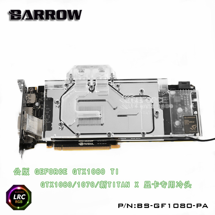 BARROW GTX1080/1070/TITAN X/1080 TI公版顯卡冷頭BS-GF1080T-PA
