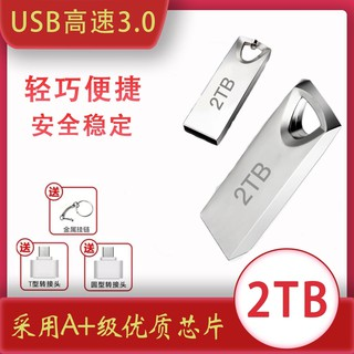 台灣現貨 原廠正品 行動硬碟正品USB3.0高速U盤2TB 1TB優盤手機車載512g金屬迷你2tb大容量u盤 隨身碟