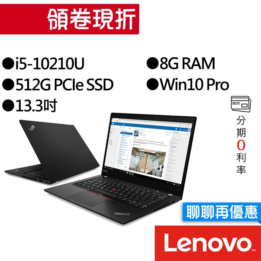 Lenovo聯想 ThinkPad X13 20T2S09Y00 i5 13.3吋 指紋辨識 專業版 輕薄 商務筆電