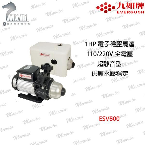 九如加壓機 ESV800 穩壓超靜音加壓馬達 1HP 住宅、公寓、透天厝樓頂水塔供水用