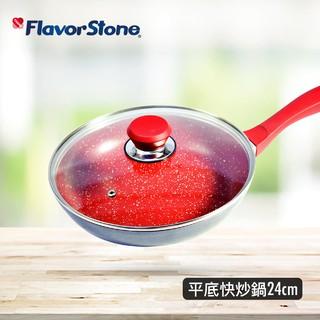 美國 FlavorStone 紅寶石超耐磨不沾鍋( 24cm平底快炒鍋含鍋蓋) 臺中市