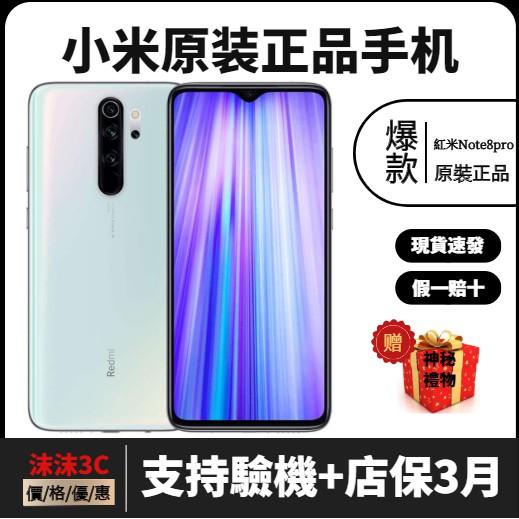 (沫沫3C)二手紅米Note8pro正品Xiaomi小米Redmi note8 pro小金剛手機