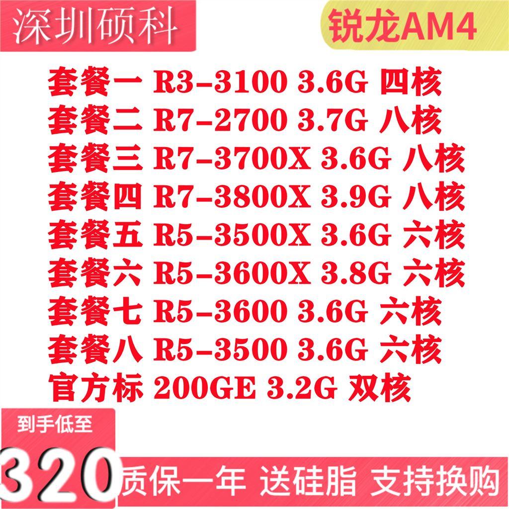 AMD銳龍R3 3100 R5 3600 3500X 2600 R7 3700X 2700 3800X AM4CPU