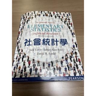 社會統計學 英文版用書 ELEMENTARY STATISTICS in Social Research 臺北市