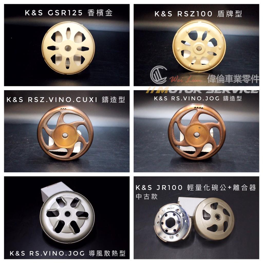 偉倫車業精品零件 K&S 雞牌 仕輪 離合器 碗公 普利盤 傳動 VINO CUXI JOG JR GSR 特價出清