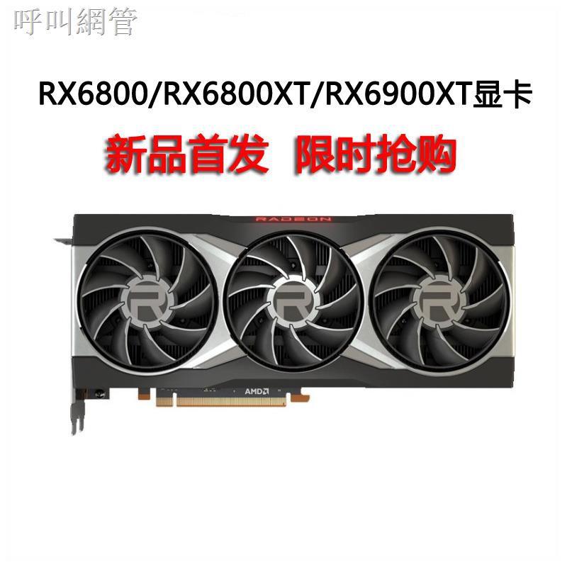 ✆۞┋華碩藍寶石 迪蘭 撼訊RX6900XT RX6800XT 6700XT臺式電腦AMD 顯卡