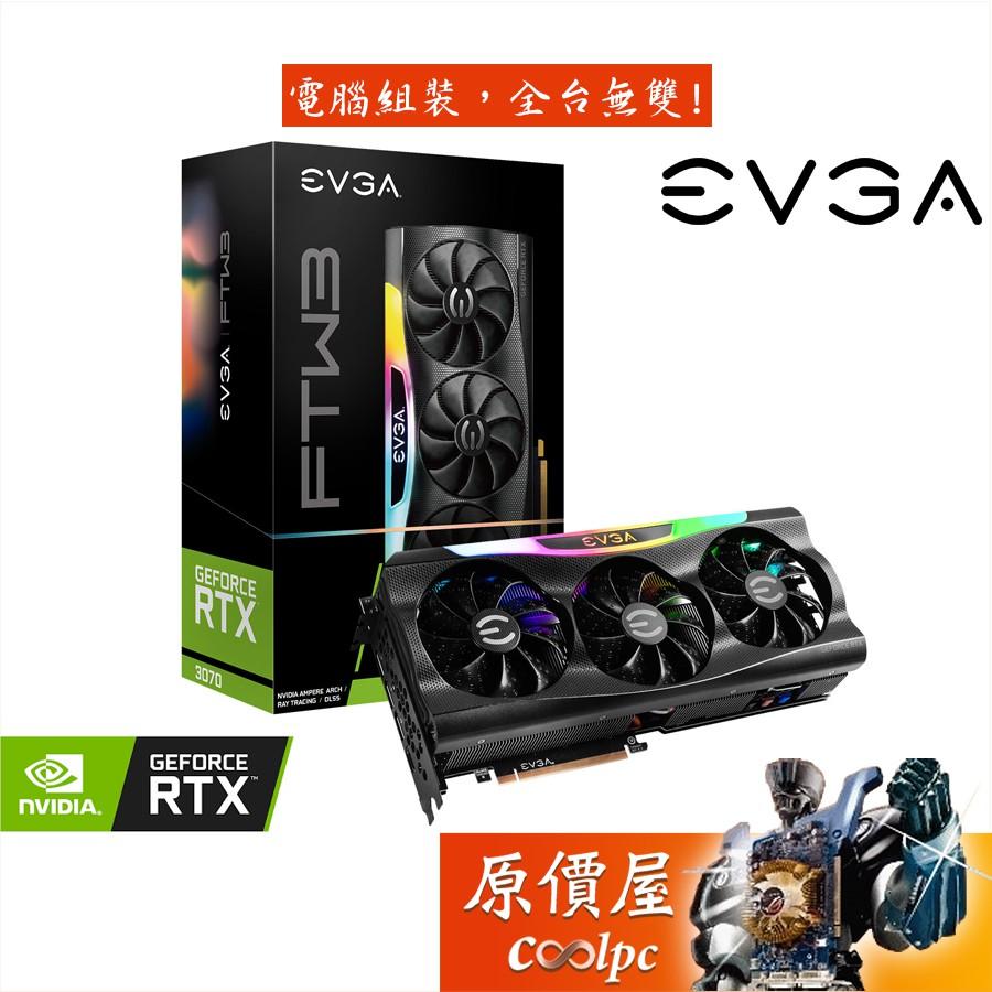 EVGA艾維克 RTX3070 FTW3 GAMING 30CM RTX3070 顯示卡 原價屋