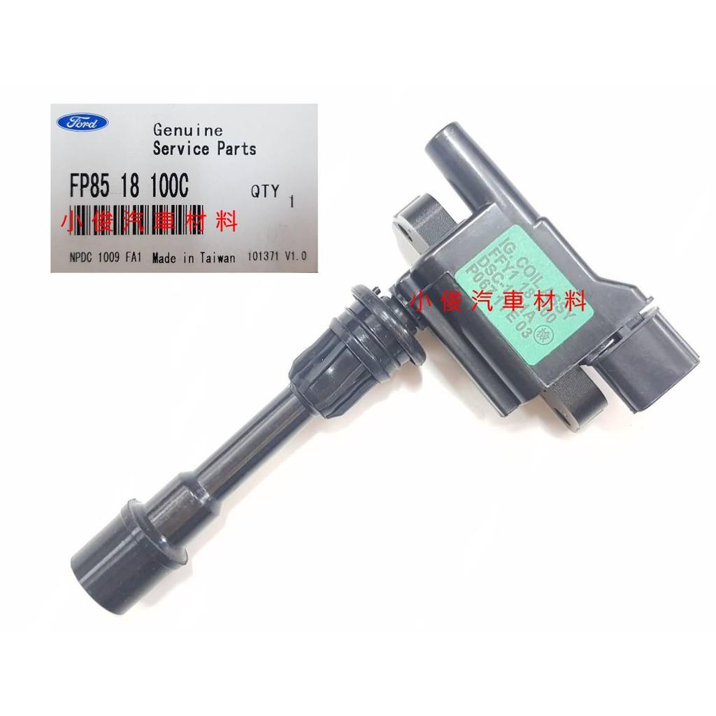 小俊汽車材料 PREMACY MAV TIERRA 2.0 正廠 考耳 高壓線圈 點火線圈 考耳插頭