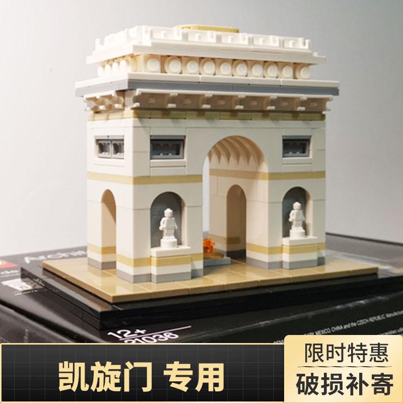 凱旋門天際線亞克力展示盒適用樂高21036透明防塵盒大手辦收納盒