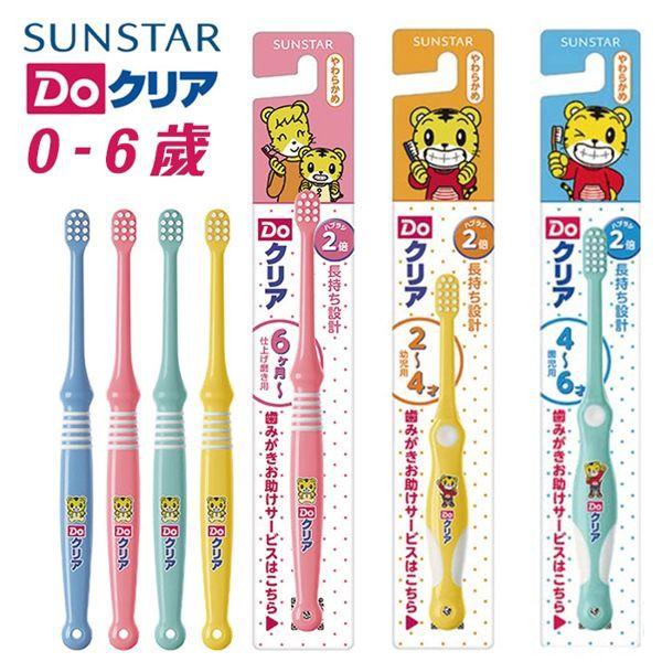 日本 SUNSTAR 巧虎牙刷 兒童牙刷 軟刷毛 第二階段2~4歲 藍/綠/粉/黃 四色隨機出貨