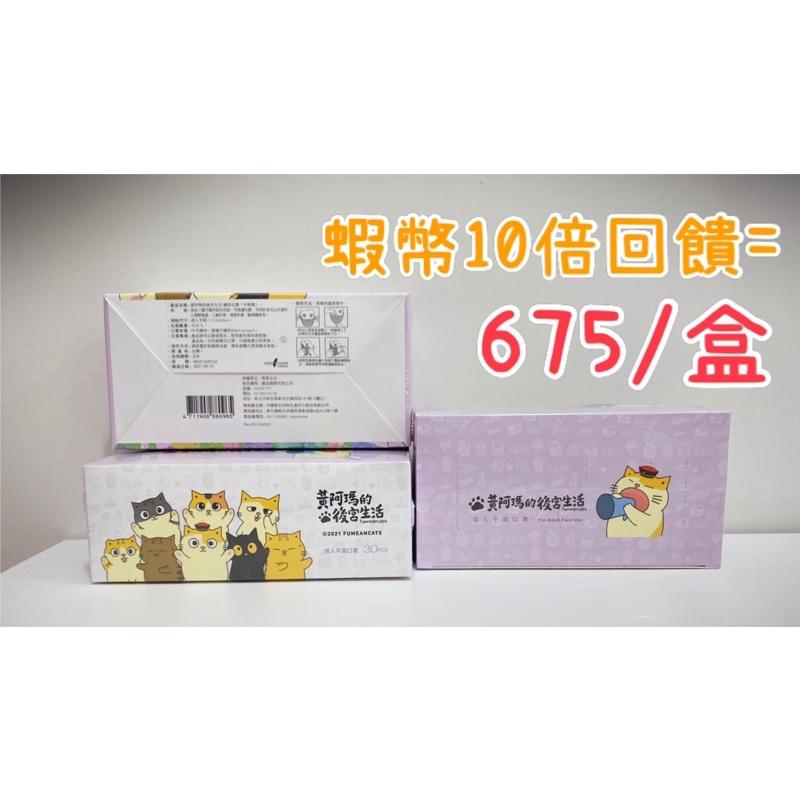 🌟現貨-紙箱出貨🌟 貓奴必收 ❤️ csd 中衛 康是美聯名🐈黃阿瑪的後宮生活🐈⬛繡球花篇 30片 非醫療用 可愛口罩