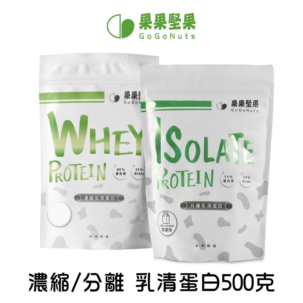 台灣果果堅果 濃縮/分離乳清蛋白 高蛋白 500G 官方授權 口味任選專區 宙斯健身官方旗艦店