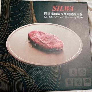Silwa 西華極速解凍&燒烤兩用盤 臺南市