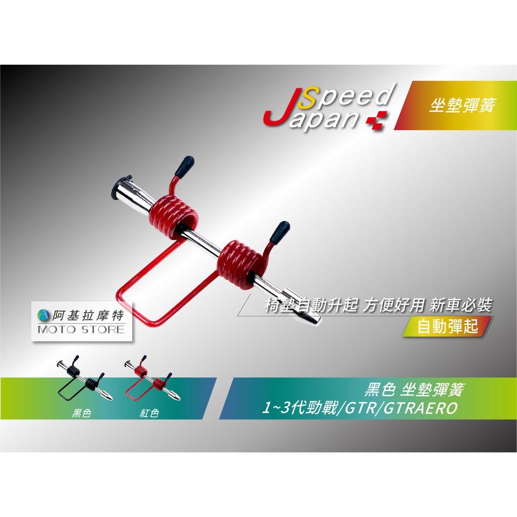 JS 座墊彈簧 紅色 椅墊彈簧 坐墊彈簧 二代勁戰 三代勁戰 GTRAERO 三代戰 勁戰三代