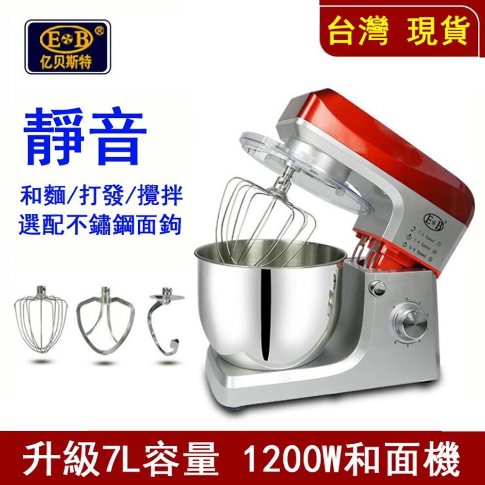 廚師機 110v廚師機家用小型和面機靜音攪面機揉面機110v攪拌機7L打蛋機和麵機揉麵機【台灣現貨】