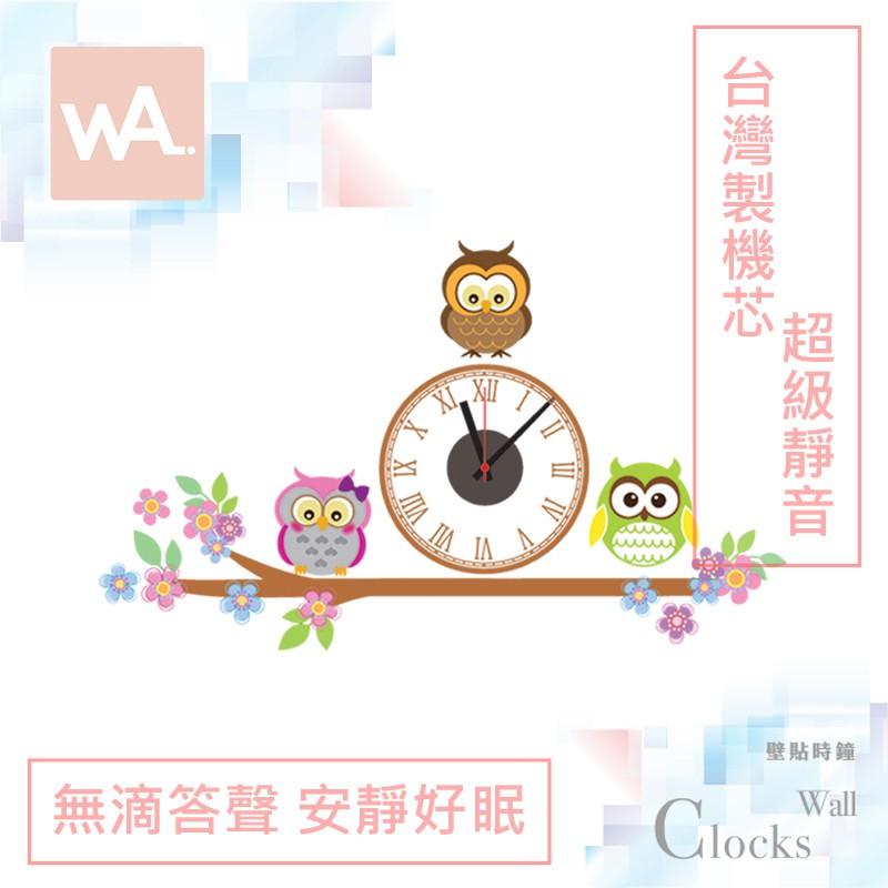 Wall Art 現貨 超靜音設計壁貼時鐘 甜美貓頭鷹 台灣製造高品質機芯 無痕不傷牆面壁鐘 掛鐘 創意布置 DIY牆貼