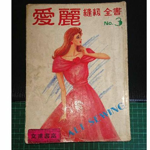 有年代的 愛麗縫紉全書